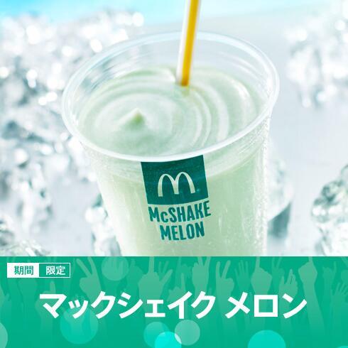 秋限定『マックシェイク 紫いも』がマクドナルドの100円メニューに初登場