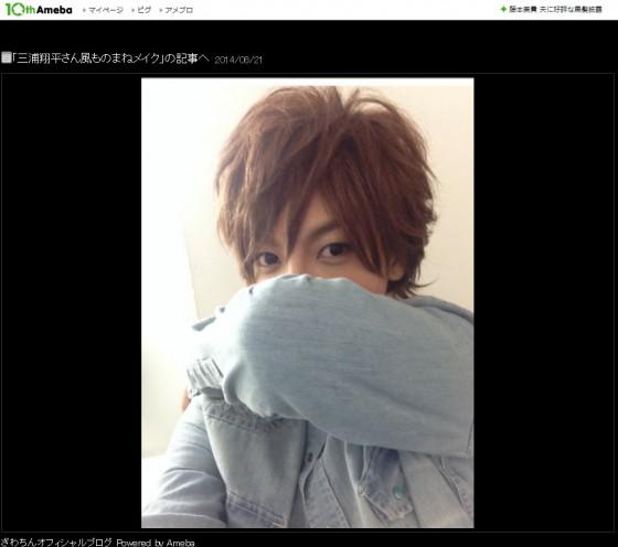 ざわちん、三浦翔平風メイクをブログで公開