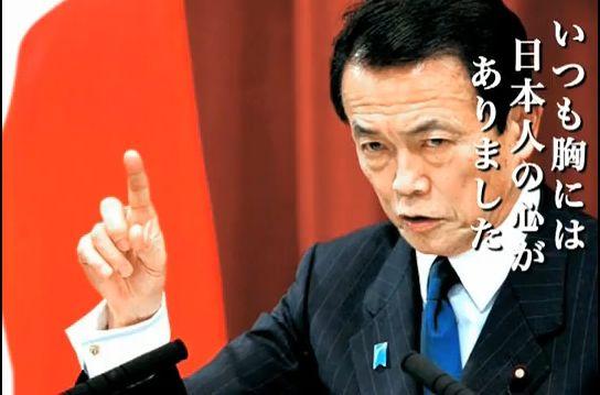 くれば の ひとり語り テレビが絶対に報道しない 麻生太郎元総理の凄まじい実績