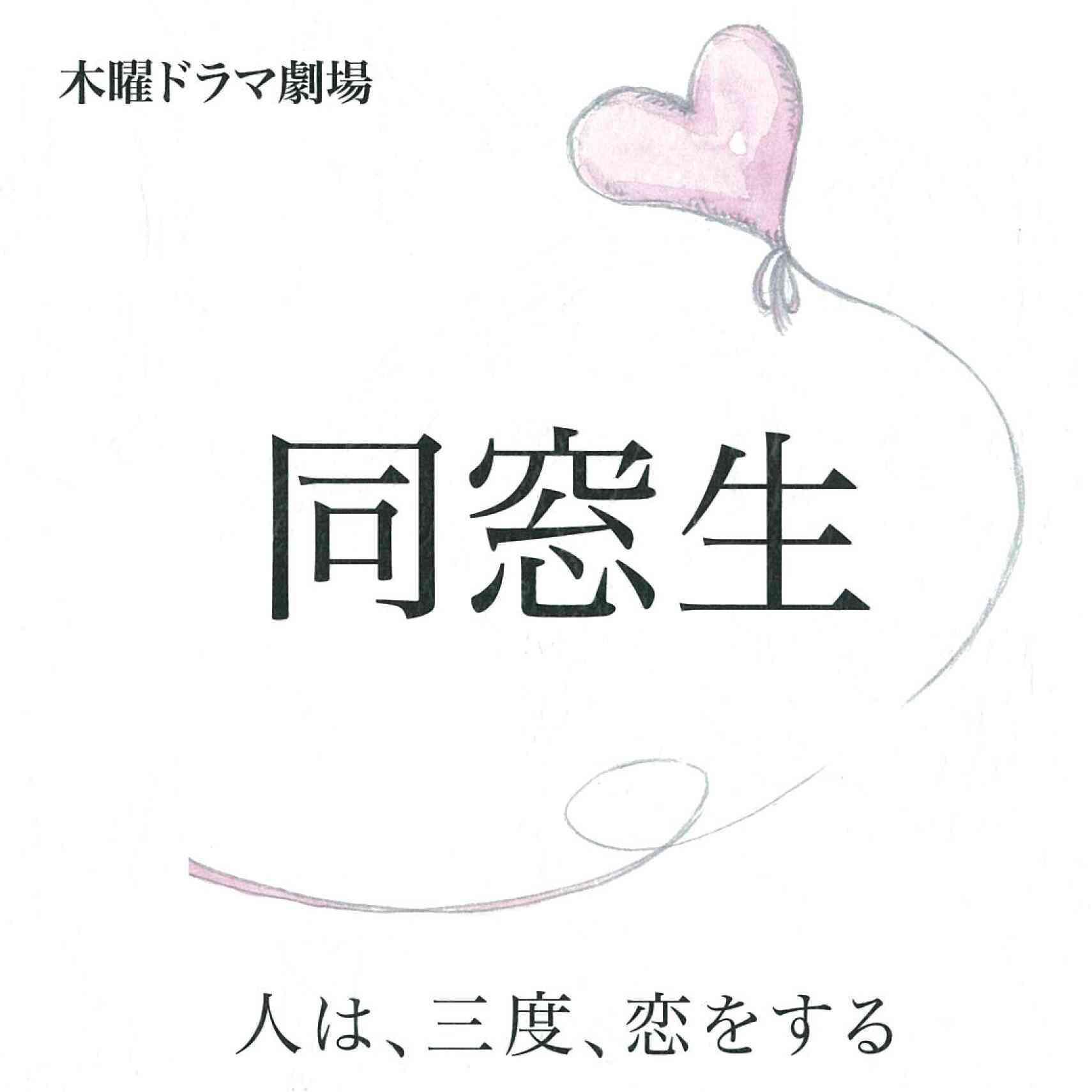 【実況&感想】同窓生 最終話