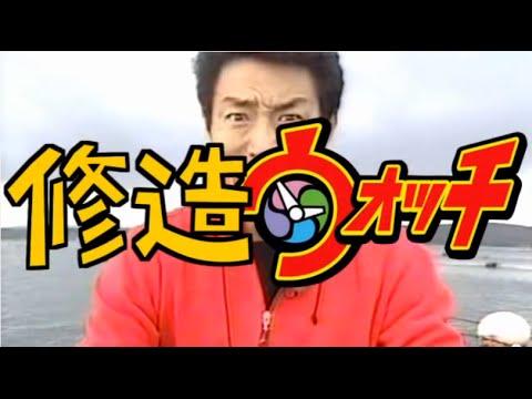 修造ウォッチ 【松岡修造×妖怪ウォッチ】 - YouTube