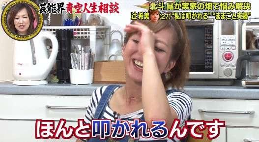 辻希美、ブログでの子育てを批判された時期に北斗晶に救われ涙の感謝