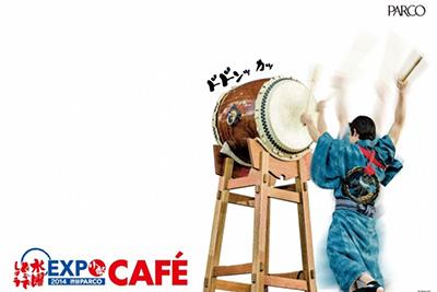 渋谷パルコに「水曜どうでしょうカフェ」がオープン!限定メニューやグッズなど | ニュース - ファッションプレス