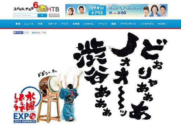 8年ぶり!渋谷パルコで「水曜どうでしょう小祭」開催決定