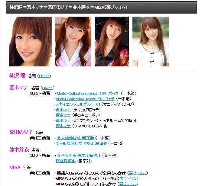 タイの数学の教科書が表紙に日本のAV女優を採用