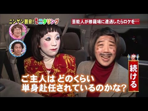 ドッキリ 日本エレキテル連合 アポなし訪問ロケで壮絶な修羅場に遭遇 - YouTube