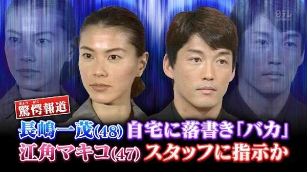 江角マキコ、ママ友いじめ騒動の「ドロドロ」 女性誌が相次いで特集、被害者はどちらなのか