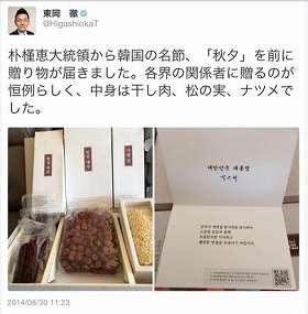 朝日記者「朴大統領から贈り物が届きました」→ツイート削除 - ライブドアニュース