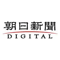 朝日新聞デジタル:朝日新聞社のニュースサイト