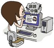 インターネットでのトラブル