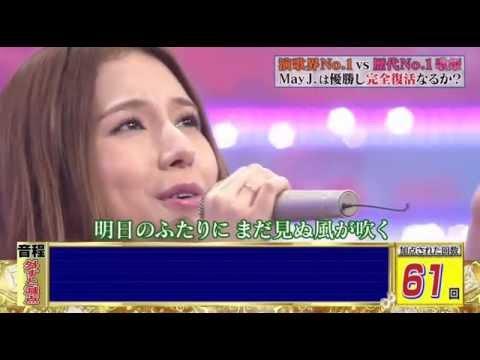関ジャニ仕分け∞ May J.『キラキラ』2014年9月6日 - YouTube