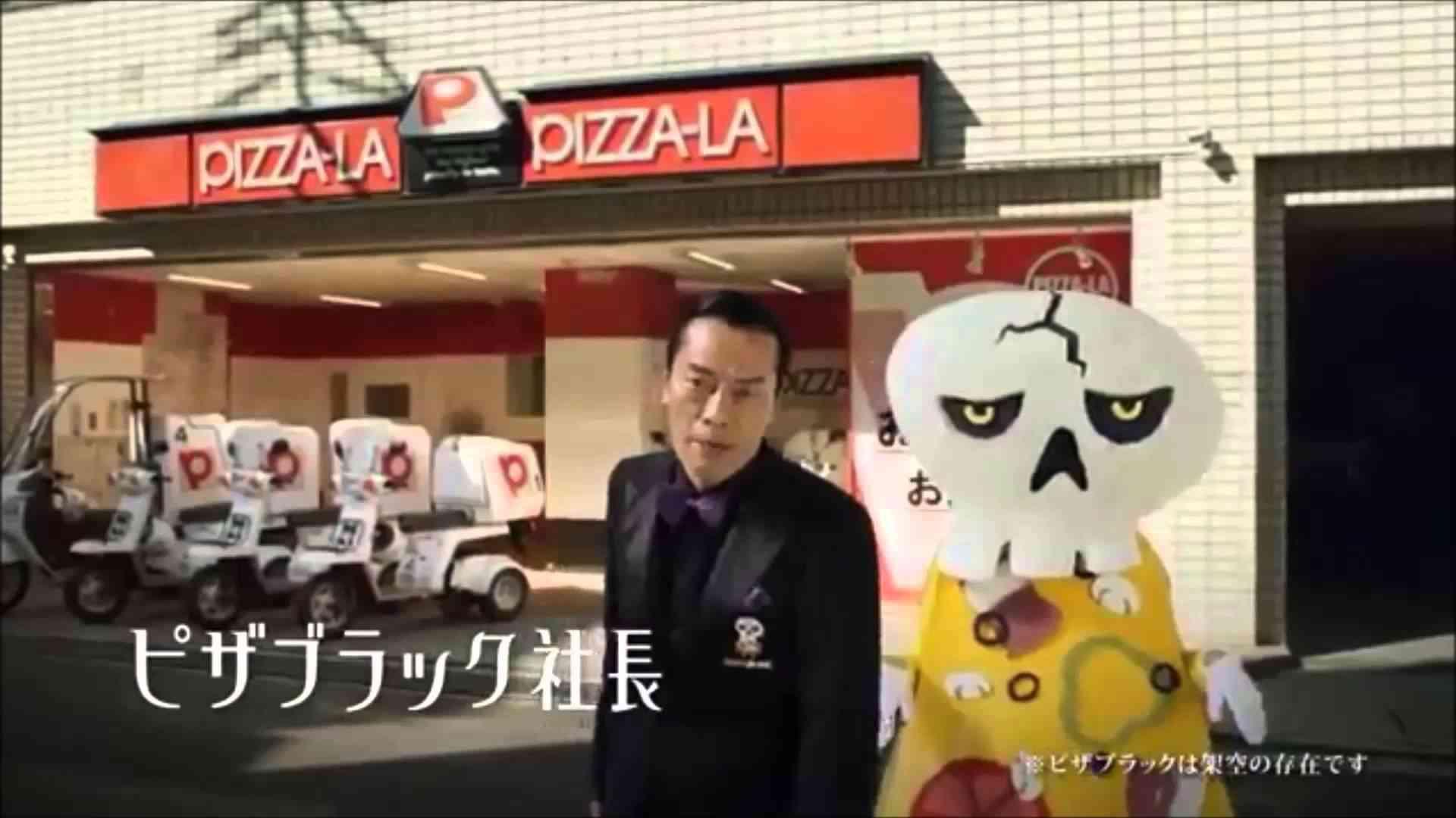 遠藤憲一  【話題の笑えるCM】  ピザーラVSピザブラック - YouTube