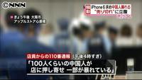 iPhone6売り切れ立腹…中国人暴れる(日本テレビ系(NNN)) - Yahoo!ニュース
