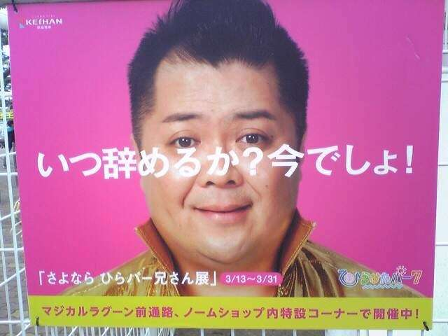 ひらパー兄さんこと岡田准一がやらかすww