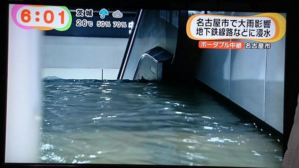地下鉄名古屋駅で浸水被害、始発から運転ストップ