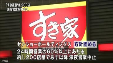 すき家、約1200店の深夜営業中止