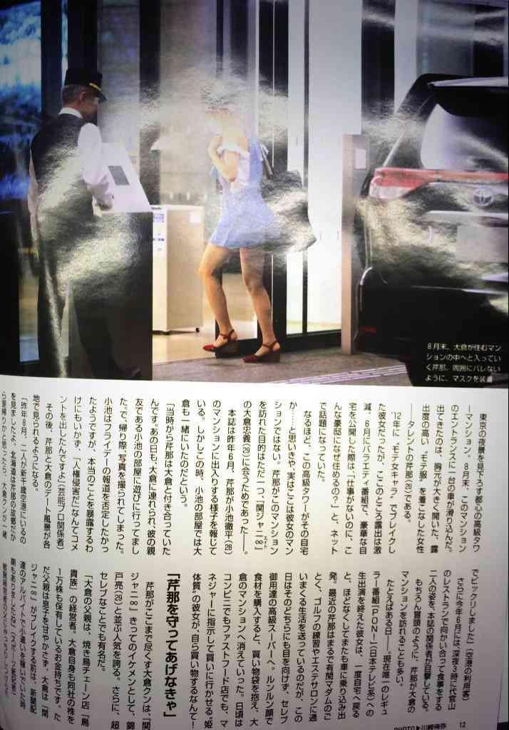 関ジャニ∞大倉忠義、芹那と熱愛報道も否定「交際事実ない」