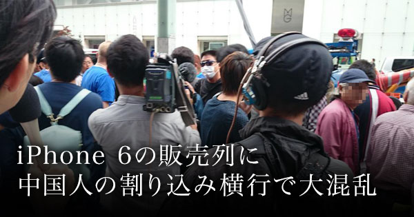 中国人転売集団による割り込み横行!iPhone 6」発売でAppleストア大混乱  –  grape -「心」に響く動画メディア