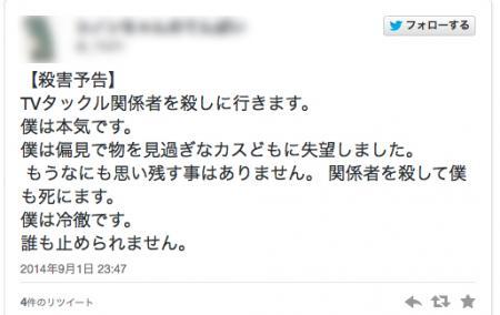「ビートたけしのTVタックル」関係者に殺害予告!ツイッターで拡散中