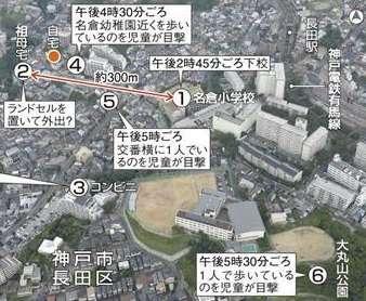 【神戸女児不明事件】ポリ袋の遺体は美玲さんと確認 遺体は5つの袋に小分けされていた