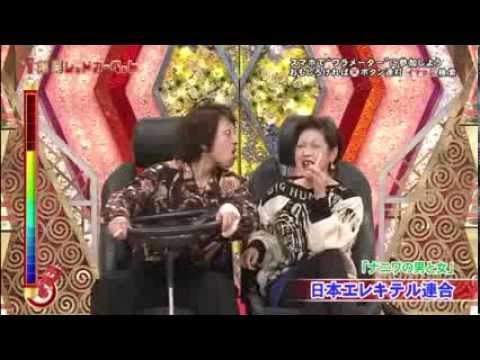 日本エレキテル連合 なかなかおもろですw - YouTube
