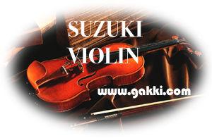 鈴木バイオリン〜SUZUKI VIOLIN〜【ガッキコム】