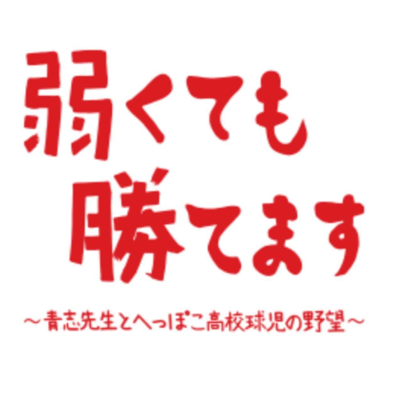 二宮和也主演の野球ドラマ「弱くても勝てます」ジリ貧7.6%