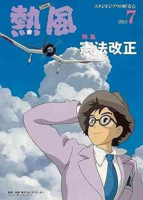 全文表示   「慰安婦問題で日本は謝罪・賠償すべき」 宮崎駿監督のインタビュー記事が物議 : J-CASTニュース