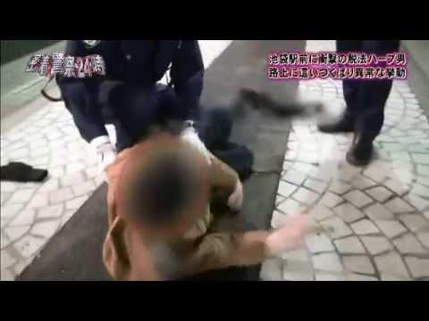 脱法ハーブ 合法ハーブ 危険ドラッグ 吸うとこうなる動画 - YouTube