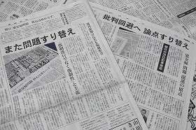 慰安婦のために闘った「朝日新聞」を助けようと呼びかけ 韓国紙 - ライブドアニュース