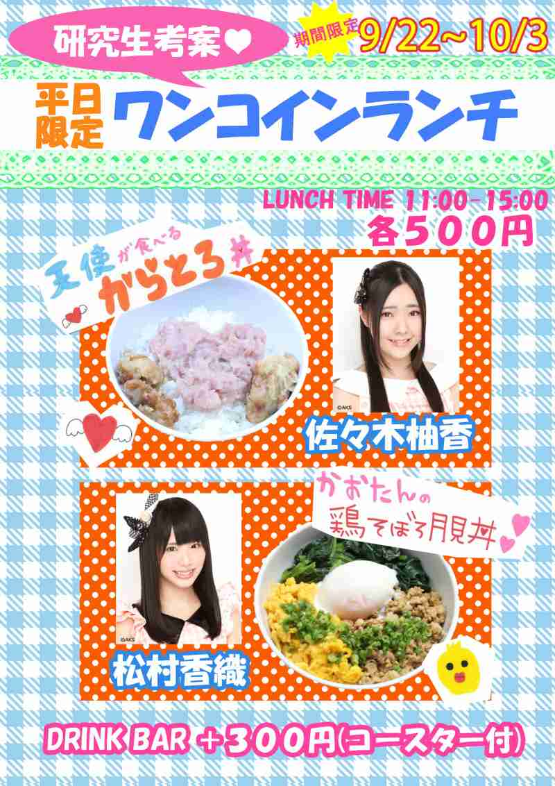 ワンコインランチ第5弾のお知らせ|SKE48CAFE&SHOPのブログ