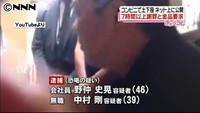 """""""コンビニ土下座""""謝罪などを7時間超要求(日本テレビ系(NNN)) - Yahoo!ニュース"""
