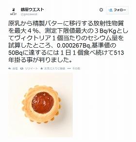 福島産バターの使用決めた「銀座ウエスト」、脱原発派の批判に「513年間食べなきゃ基準値に達しない」→支持の声多数