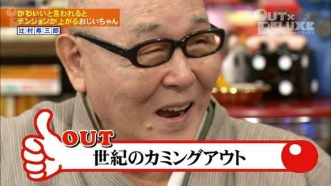 人形師・辻村寿三郎、オネエだと告白。「お姉さんと呼んでもいいけどタチです」と爆弾発言。アウト×デラックスで :にんじ報告