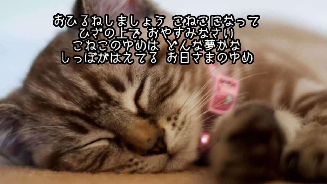 おひるねしましょう ( おかあさんといっしょ ) cover / 歌:takimari - YouTube