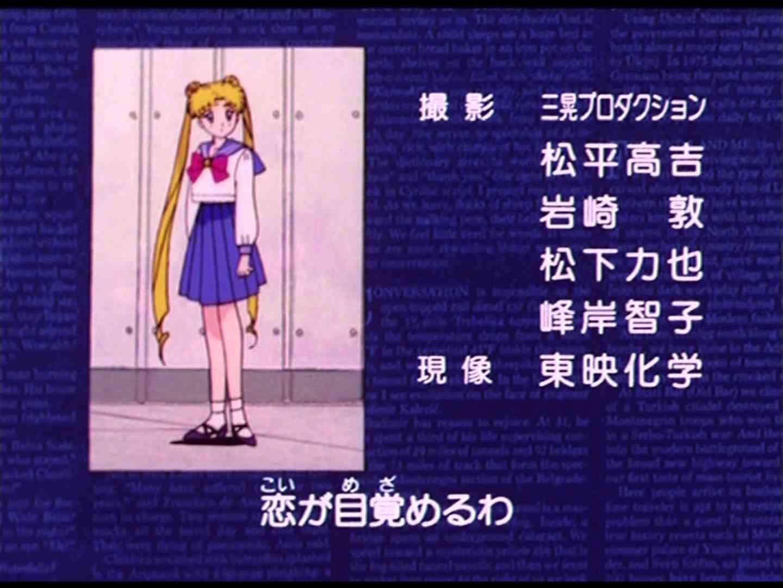 09 HQ 美少女戦士セーラームーンR ED 「乙女のポリシー」 - YouTube