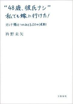 "Amazon.co.jp: ""48歳、彼氏ナシ"" 私でも嫁に行けた! オトナ婚をつかみとる50の法則: 衿野 未矢: 本"