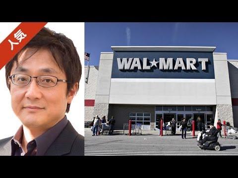 町山智浩が映画「ウォルマート / 激安の代償」の社会的背景を解説 - YouTube