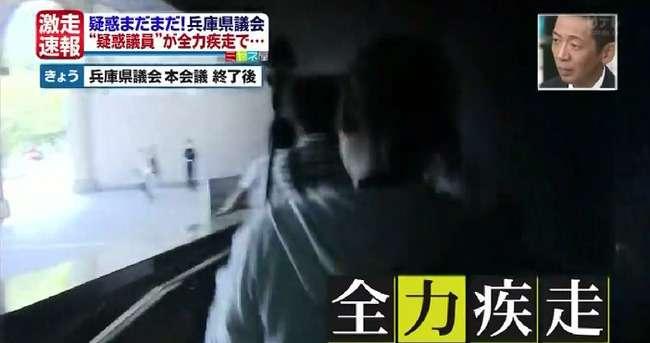 【激走速報】兵庫県議員がマスコミを振り切って全力疾走で逃亡!マスコミも全力で追いかけた後に笑顔で受け答えというコント発生wwwww : オレ的ゲーム速報@刃