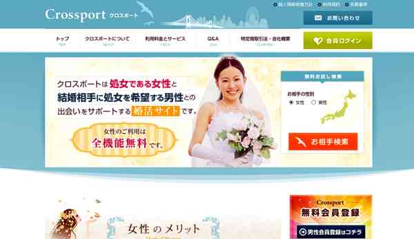 日本初の「処女限定婚活サイト」が大反響…アラサーの3割は処女