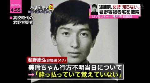 【神戸女児遺体遺棄事件】容疑者宅に女児の血痕…DNA鑑定で一致