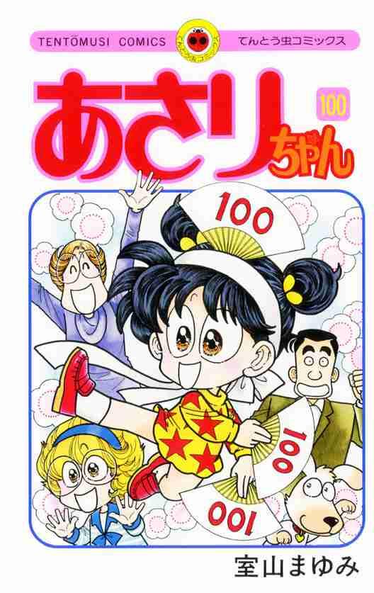 漫画『あさりちゃん』がギネス世界記録に認定!36年にわたり執筆される