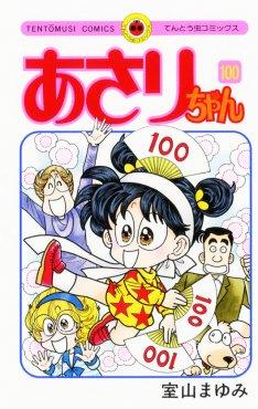 「あさりちゃん」の室山まゆみがギネス認定 - コミックナタリー
