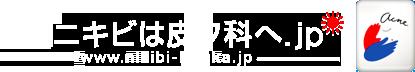 病医院でのにきび治療の情報提供サイト-ニキビは皮フ科.jpです。