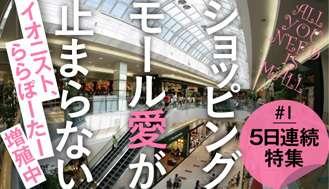 地方都市は「ほどほどパラダイス」になった! | ショッピングモール愛が止まらない | 東洋経済オンライン | 新世代リーダーのためのビジネスサイト