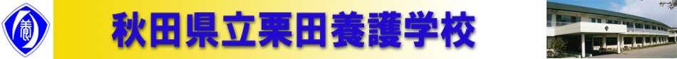秋田県立栗田養護学校