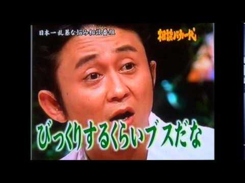 有吉 江角マキコ 馬面が説教かましてんじゃねぇよ - YouTube