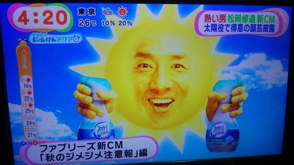 松岡修造、熱すぎてついに太陽にされるwww