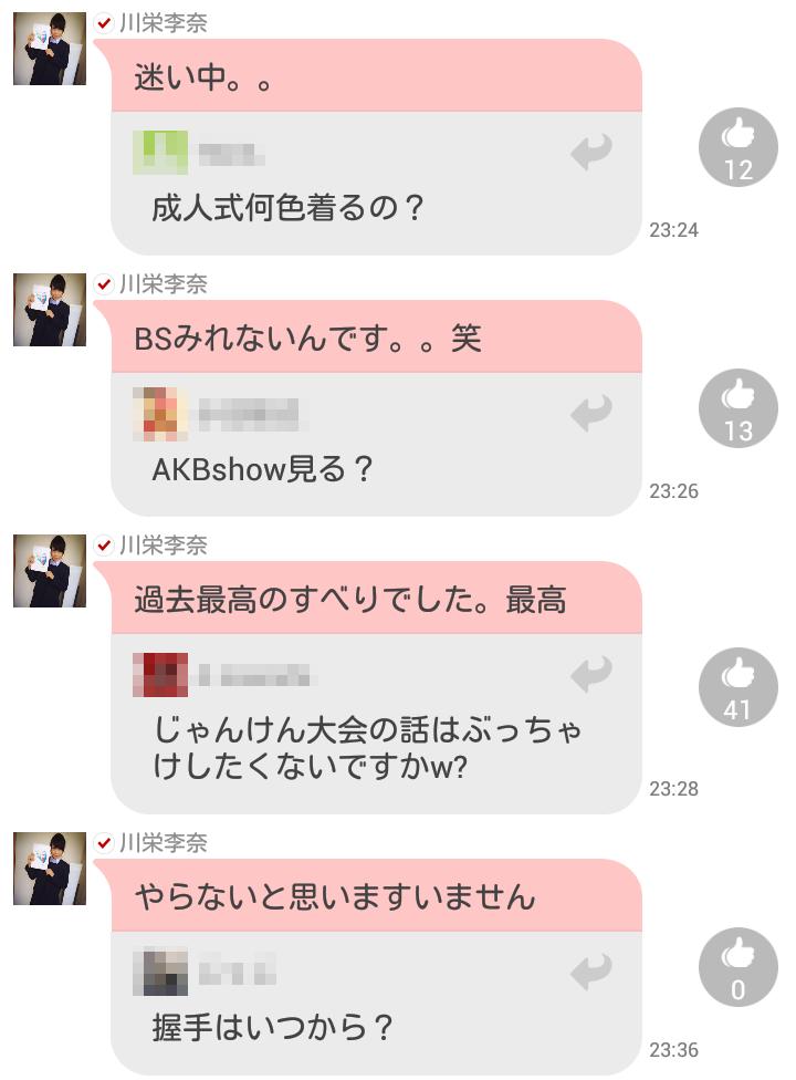 AKB48川栄李奈 握手会不参加にファンから「握手が嫌ならAKB辞めろ」 秋元康「怒りを覚えます」
