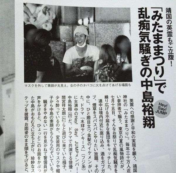 "Hey!Say!JUMP・高木雄也、グラドル原愛実と""合い鍵""熱愛発覚!"